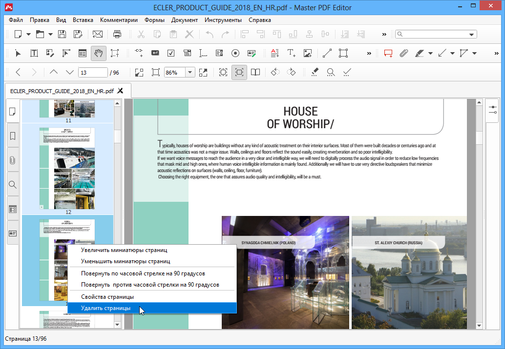 Удаление PDF страниц с помощью панели миниатюр