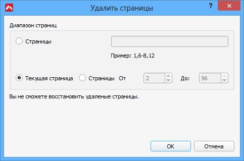 Удаление страниц из PDF документа